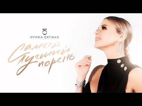 Ирина Ортман - Самый лучший парень
