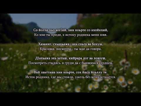 Макка Межиева - Шаьлган берам. Чеченский и Русский текст.