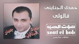 تحميل اغاني Kalouly Hamdy El Ganainy Official MP3