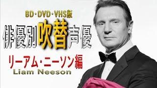 俳優別吹き替え声優25リーアム・ニーソン編