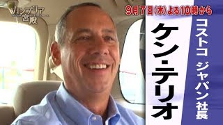 カンブリア宮殿Ryuseyeコストコジャパン社長・ケン・テリオ