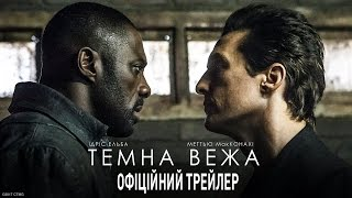 ТЕМНА ВЕЖА. Офіційний трейлер 1 (український)