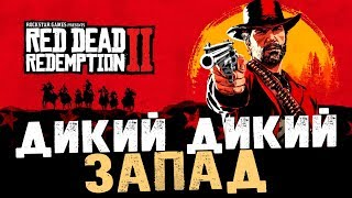 ОНА ВЫШЛА! ЛУЧШАЯ ИГРА ПРО ДИКИЙ ЗАПАД! - Red Dead Redemption 2 [Прохождение, Обзор, Первый взгляд]