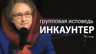 ГРУППОВАЯ ИСПОВЕДЬ(encounter, ЭНКАУНТЕР) СМЕРТЕЛЬНО ОПАСНА - Людмила Плетт