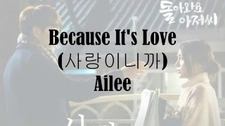 BECAUSE IT'S LOVE (사랑이니까) - Ailee (Lyrics/ROMAN/HANGUL/ENGLISH)