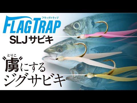 【海釣り】誰でも簡単、二段構えの魅惑の罠(トラップ)。スーパーライトジギング対応サビキ仕掛け