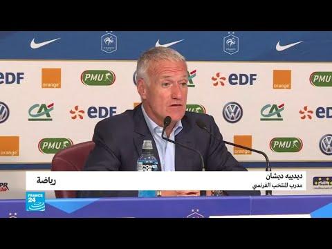 العرب اليوم - شاهد: تشكيلة المنتخب الفرنسي لمواجهة ألمانيا
