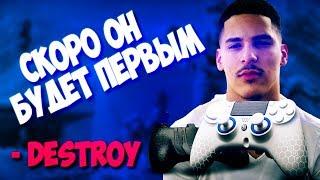 ТОП ИГРОК ФОРТНАЙТ НА ПС4 - DESTROY