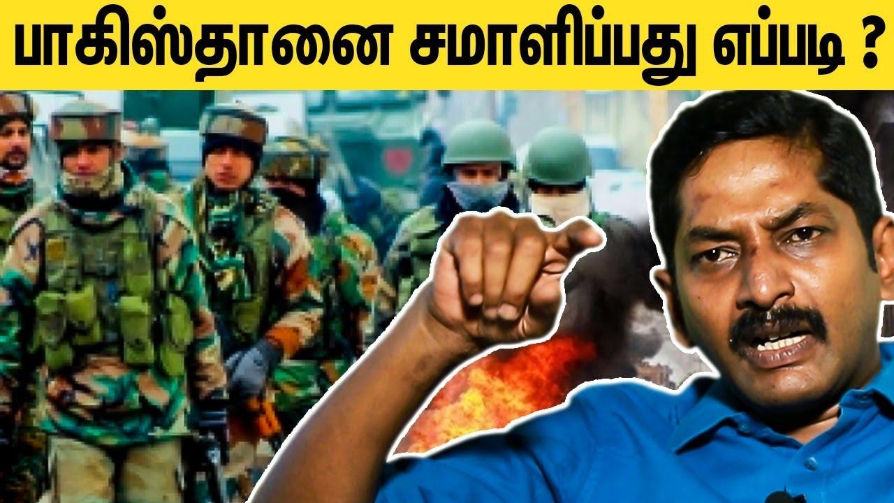பாகிஸ்தானுக்கு  பதிலடி கொடுப்பது எப்படி ? Savukku Sankar Interview About Pulwama Attack