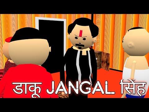 MAKE JOKES || डाकू jangal singh || KANPURIYA COMEDY || CARTOON FUNNY VIDEO