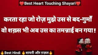 Pyar, Mohabbat, Ishq, Ashqui, Dardbhari, Sad, Full Emotional Shayari In Hindi And Urdu, Best Shayri