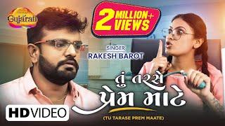 Rakesh Barot | Tu Tarase Prem Maate | તું તરસે પ્રેમ માટે | Latest Gujarati Bewafa Song 2021