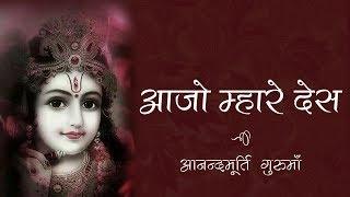 Krishna Bhajan | Aajo Mhare Des Shyama