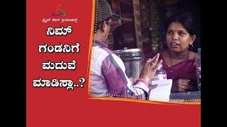 Marriage Broker Sunila... Kuribond Funny Video