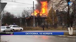 Возбуждено уголовное дело по факту гибели пенсионерки в пожаре в Окуловке