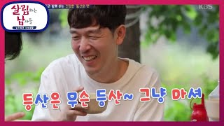 SUB Housekeeping Men S2 EP160
