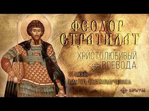 Христолюбивый воевода: 21 июня – память великомученика Феодора Стратилата