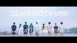 SEKAI NO OWARI × 太陽とオオカミくんには騙されない♥ 「YOKOHAMA blues」トレーラー