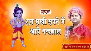 Rat Sakhi Sapne Me Aaye Nandlal