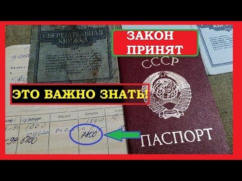 🔥СРОЧНО!✔️ ЗАКОН ПРИНЯТ!💰  ВЛАДЕЛЬЦЫ СБЕРКНИЖЕК СССР ПОЛУЧАТ ВКЛАДЫ в ПОЛНОМ ОБЪЕМЕ!