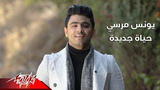 تحميل اغاني Younis Morsy - Hayah Gededa | يونس مرسى - حياة جديده MP3