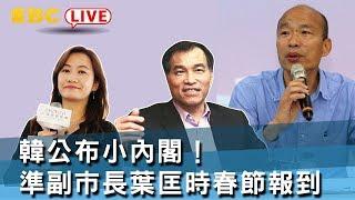 《全程直播》12/03 16:15 韓公布小內閣!準副市長葉匡時春節報到