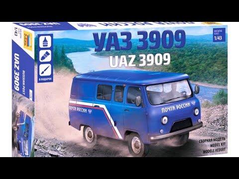 Распаковка сборной модели УАЗ-3909