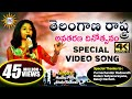 Telangana Formation Day Special Video Song 2018 || Madhu Priya, Bhole Shawali |DiscoRecoding Company video download