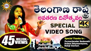 Telangana Formation Day Special Video Song 2018 || Madhu Priya, Bhole Shawali |DiscoRecoding Company
