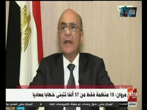الآن | عمر مروان: 18 منظمة فقط من 57 ألفا تتبني خطابا معاديا للدولة المصرية