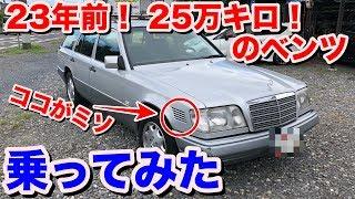 [25万キロ][W124]メルセデスベンツE300ターボディーゼル試乗動画 mercedes Benz E300 Tdt Test Drive