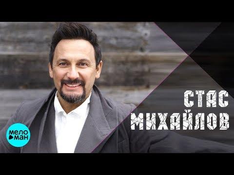 СТАС МИХАЙЛОВ - ЛУЧШИЕ ПЕСНИ / STAS MIKHAILOV - THE BEST