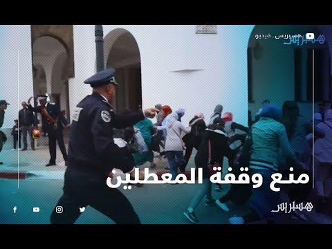 القوات العمومية تمنع وقفة احتجاجية للمجازين المعطلين