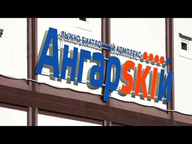 В Иркутской области будут развивать лыжный спорт
