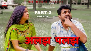 ALAJH PALAJH अलझ पलझ | Part - 2 | Uttar Kumar | Kavita Joshi | Latest New Film 2019 | MD music