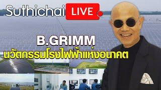 SuthichaiLive:  B GRIMM นวัตกรรมโรงไฟฟ้าแห่งอนาคต