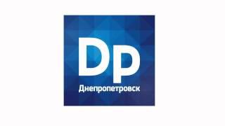 Днепропетровск, DP лого