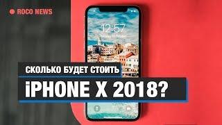 iPhone X 2018 будет стоить дешевле, а OnePlus 6T получит новый дизайн