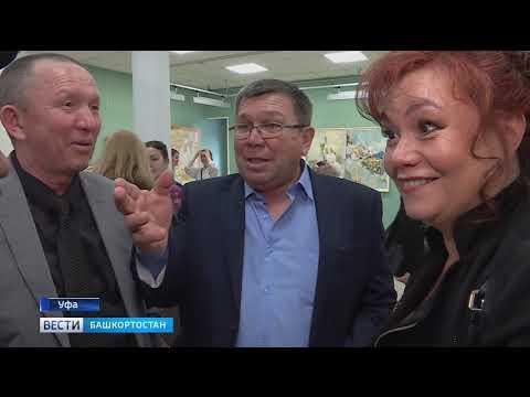 Художественно-графическому факультету Башкирского педуниверситета исполнилось 45 лет