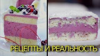 """Торт-мусс """"Смородиновое настроение"""" / Рецепты и Реальность / Вып.1"""