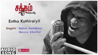 Entha Kuthiraiyil song   Yuvan Shankar Raja best hits   Satham Podathey   Satham Podathey songs