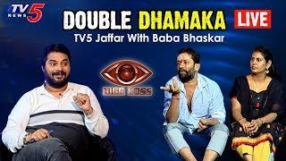 TV5 Jaffar Exclusive Interview With Baba Bhaskar and his wife | Bigg Boss 3