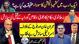 Najam Sethi Official