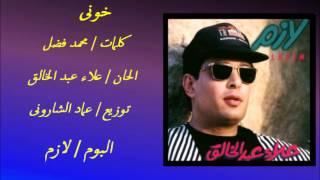 اغاني حصرية علاء عبد الخالق خونى تحميل MP3