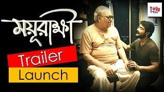 Mayurakshi (ময়ূরাক্ষী) | Trailer Launch | Soumitra Chattopadhyay | Prosenjit | Atanu Ghosh