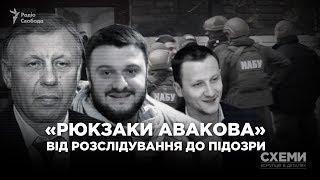 «Рюкзаки Авакова»: від розслідування журналістів до офіційної підозри || «СХЕМИ» №149