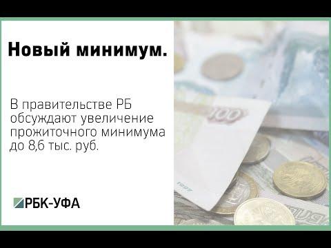 В правительстве РБ обсуждают увеличение прожиточного минимума до 8,6 тыс. руб.
