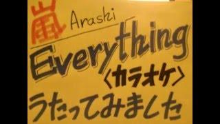嵐27 Everything (カラオケバカ一代) Arashi エブリシング