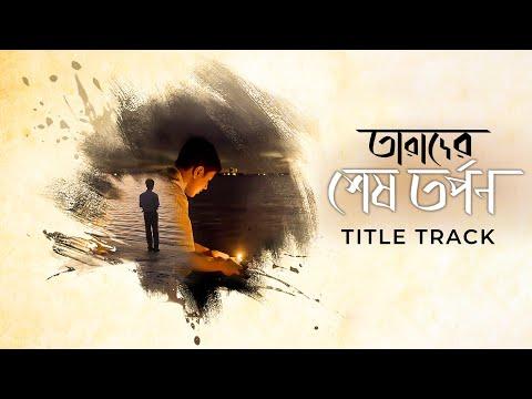 Tarader Shesh Tarpon Lyrics