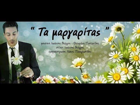 «Τα μαργαρίτας» είναι ο τίτλος του νέου τραγουδιού του Θεόφιλου Πουταχίδη